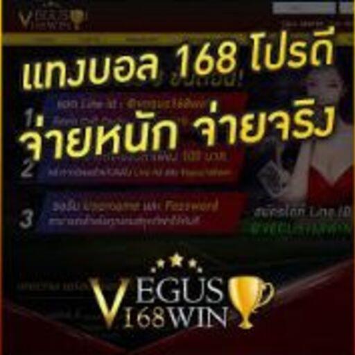 vegus168winthai