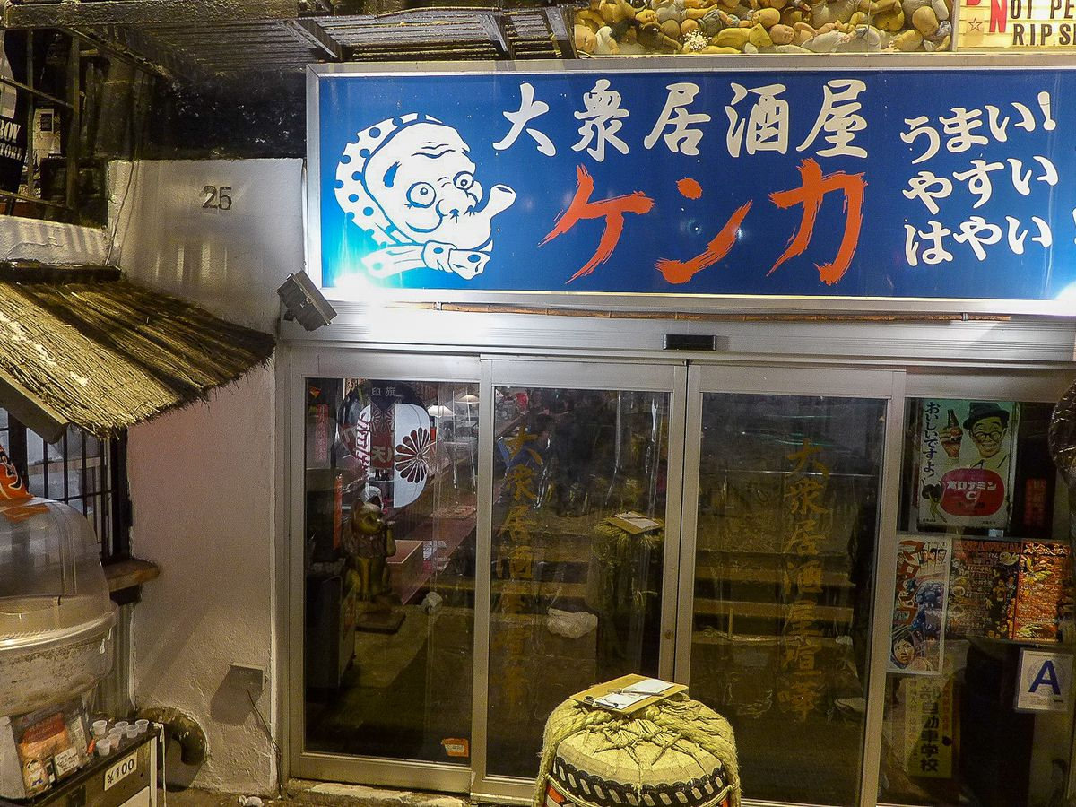 Kenka's entrance with a blue sign