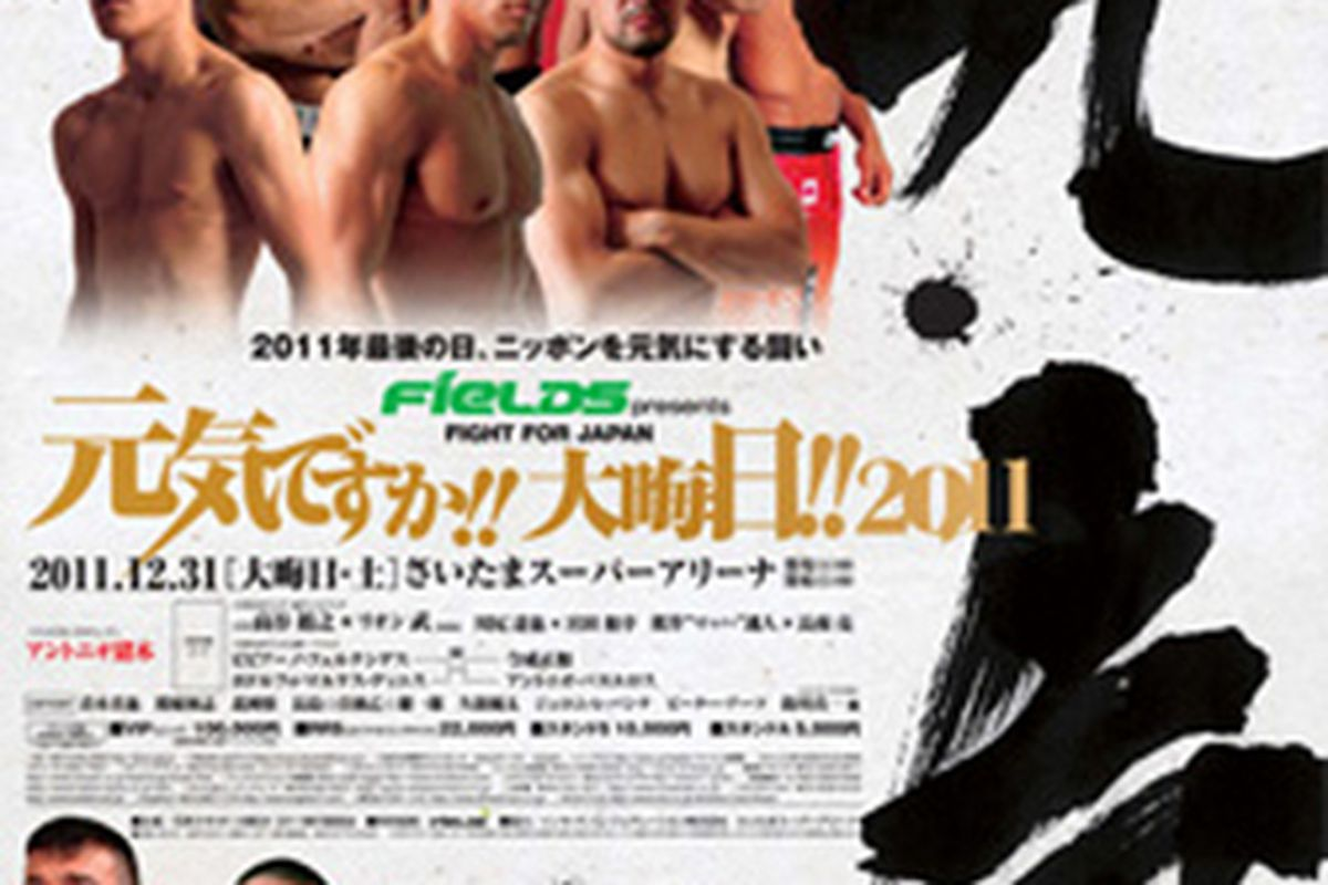DREAM Fight for Japan New Year...