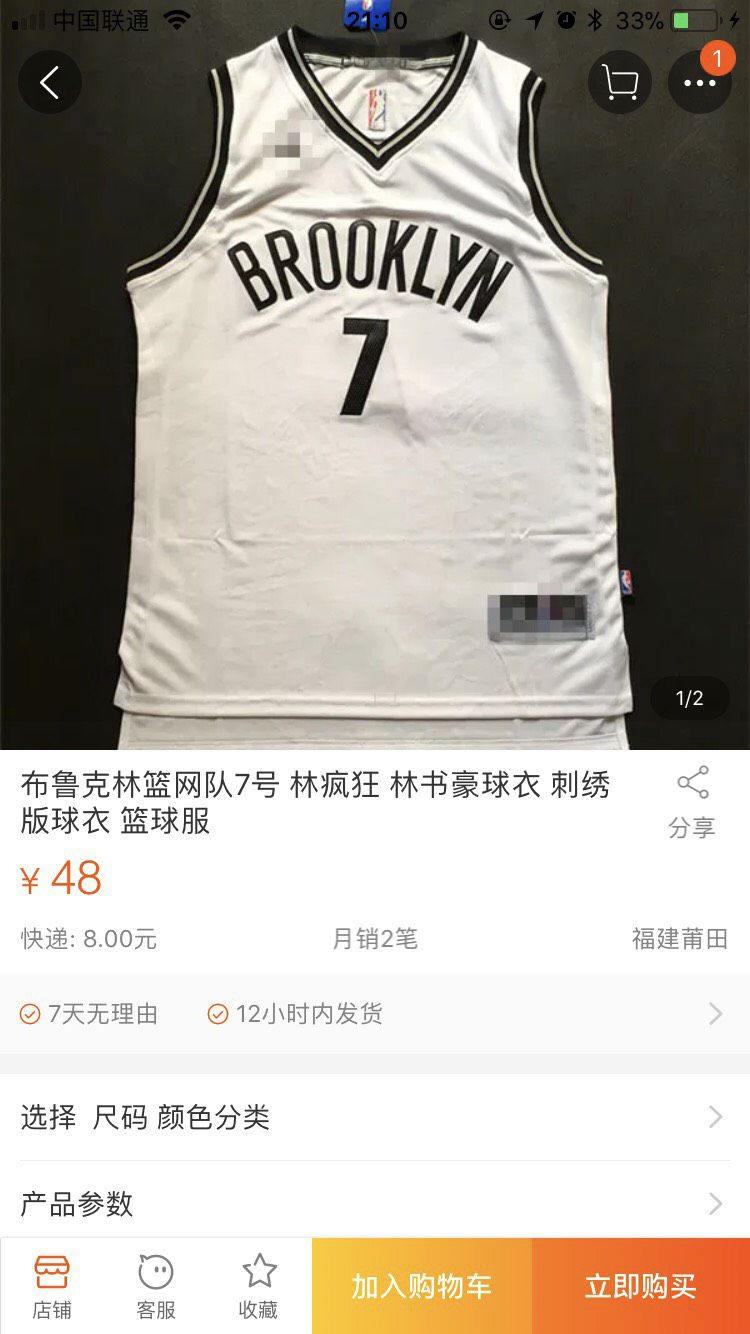 A counterfeit Jeremy Lin Brooklyn Nets jersey listed for sale on Alibaba's Taobao shopping site.