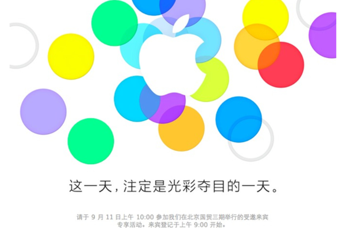 Apple China event invite