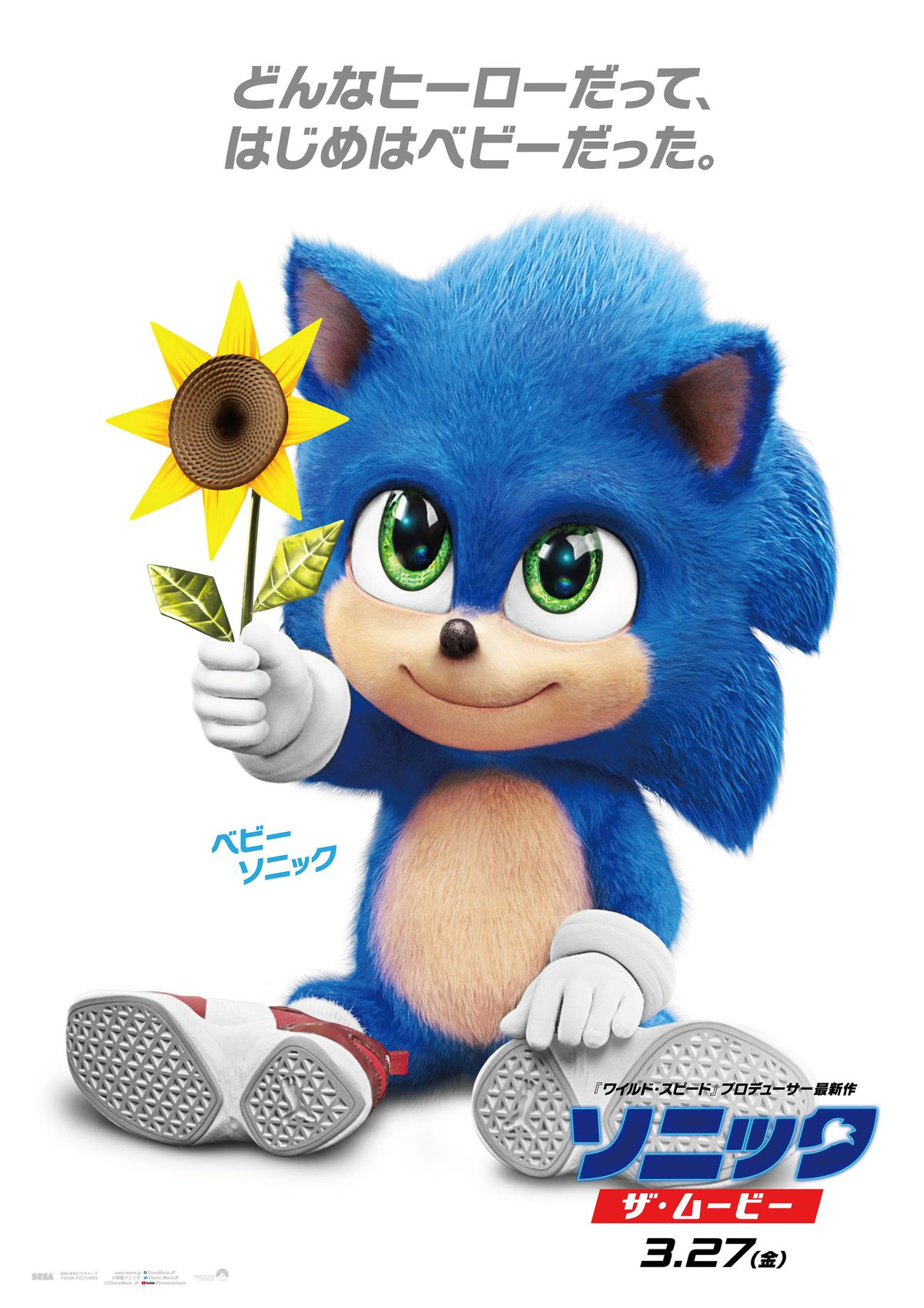 baby sonic movie poster