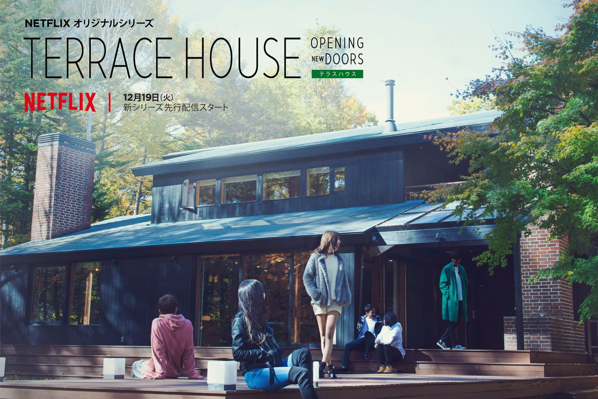 Terrace house the nicest reality show on television for Terraces opening times