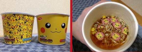 Pikachu Instant Ramen Noodle
