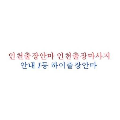 Incheon Business Trip