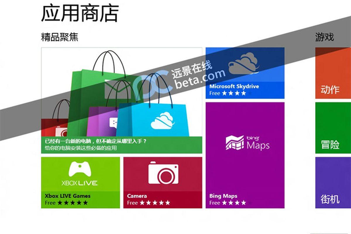 Windows Store Bing Maps