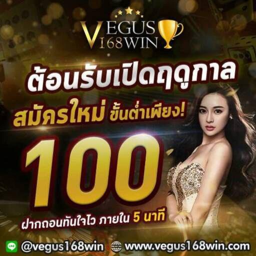 vegus168win1