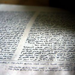 Fragments of the oldest version of the Quran were found in Birmingham, England, last month inside another Quran from the late seventh century, BBC reported. But it may be older than we think.