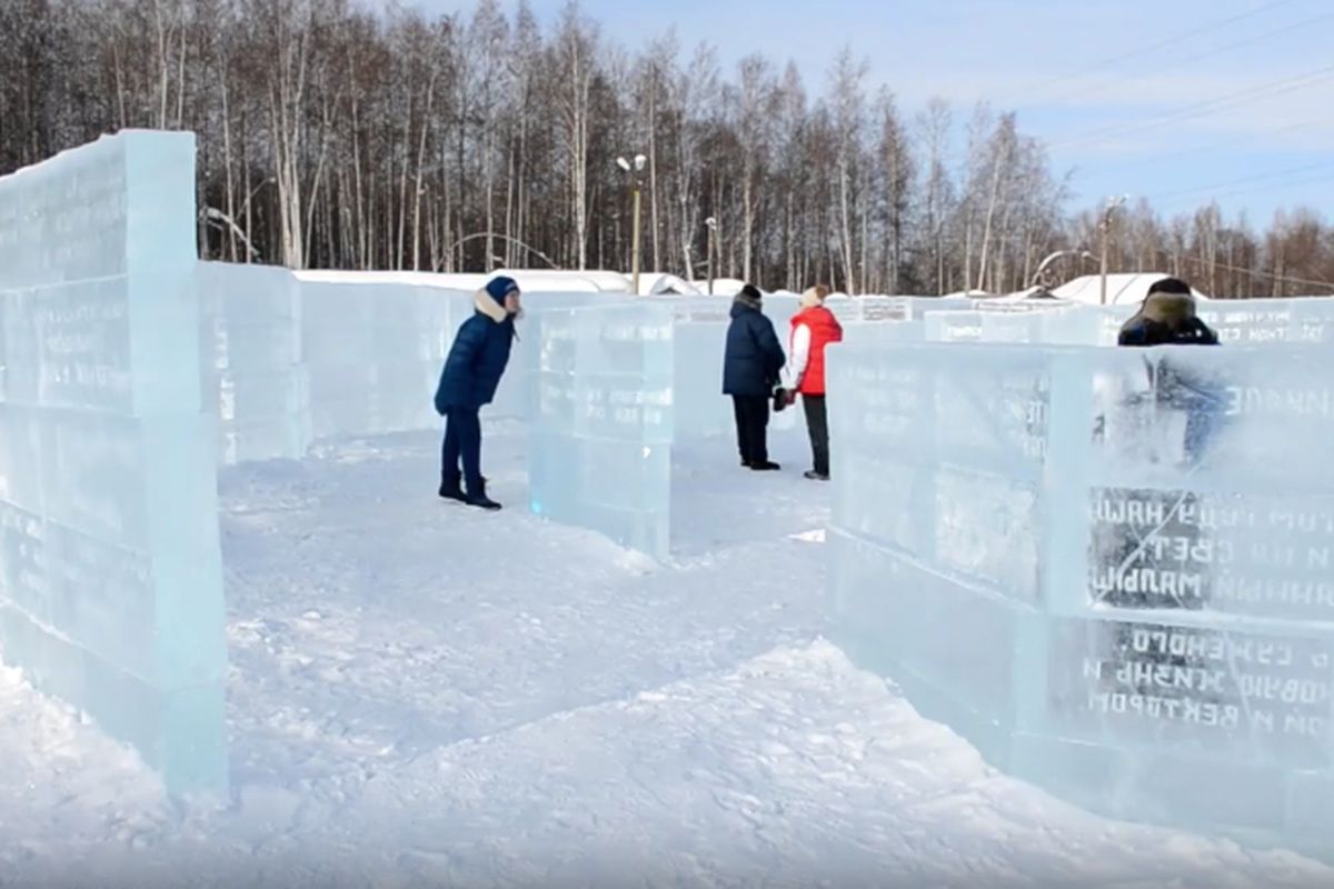 ice library with words etched on blocks of ice