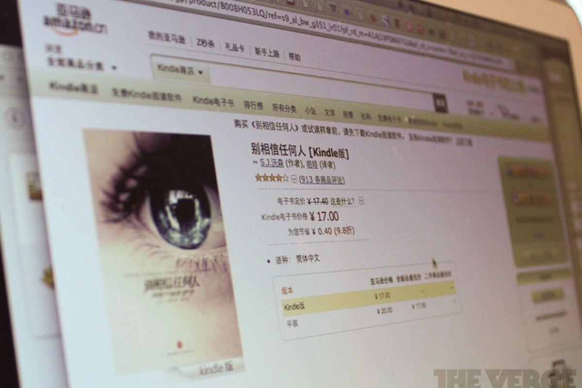 Amazon China Ebook