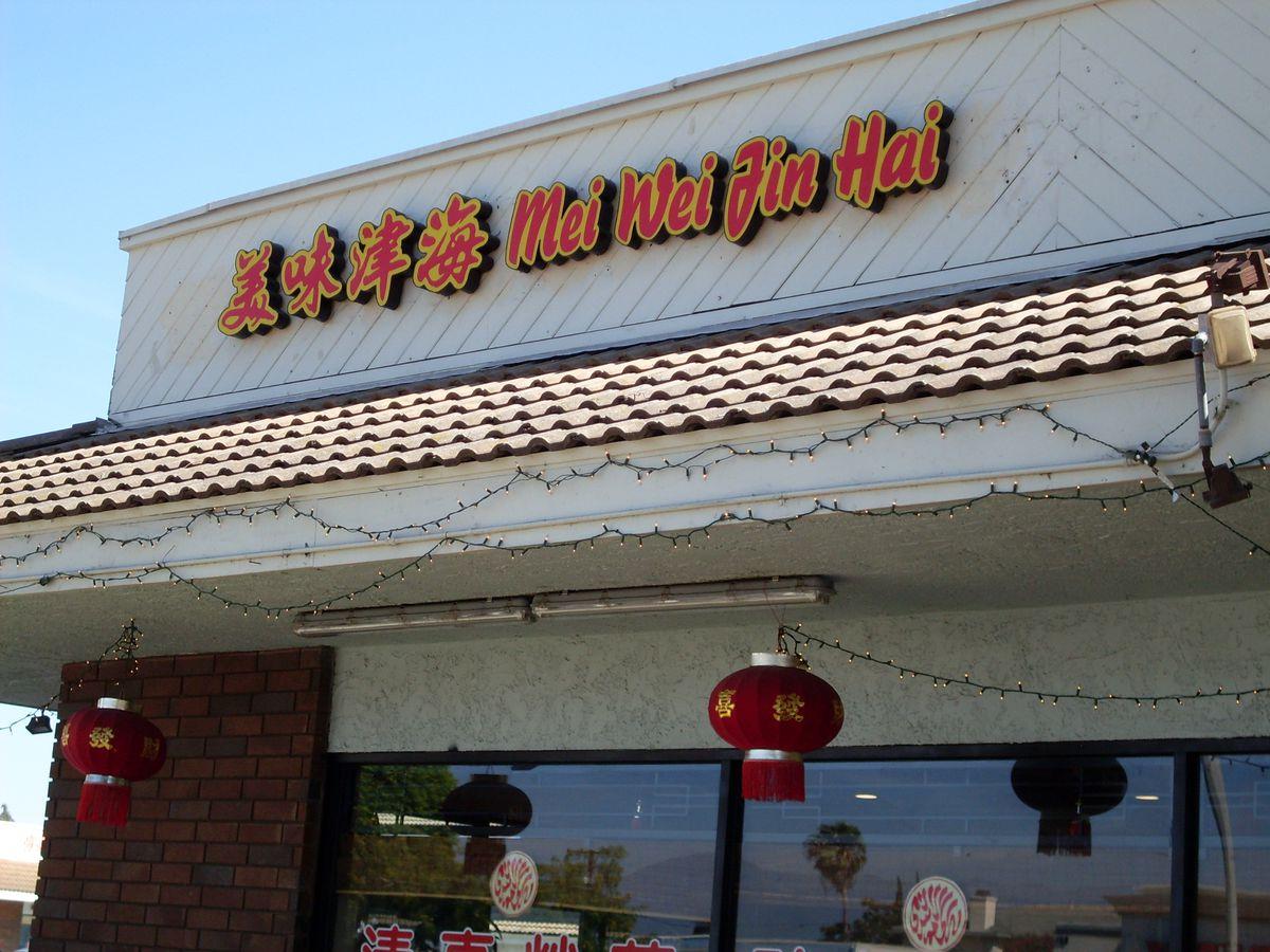 Outside signage for Mei Wei Jin Hai in Monterey Park.