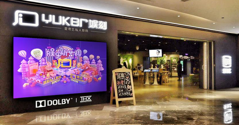 China's biggest streaming service just opened its first physical movie theater