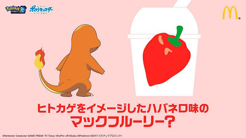 charmander mcdonald's flurry