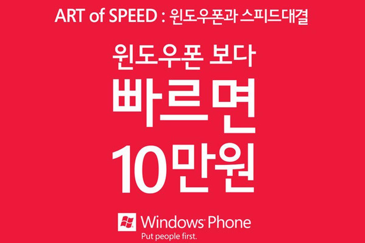 art of speed