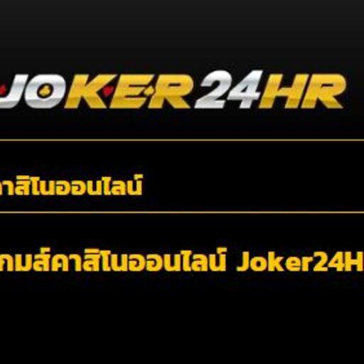 Joker24HR