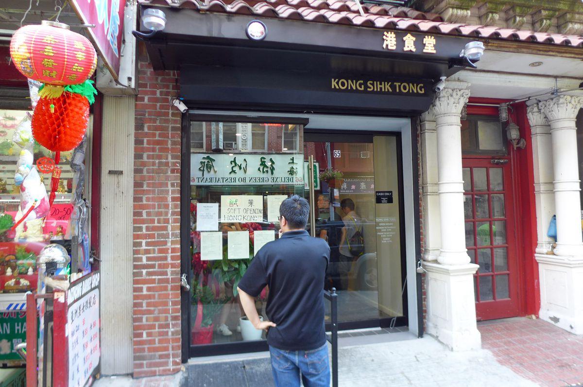 Kong Sihk Tong's elegant exterior