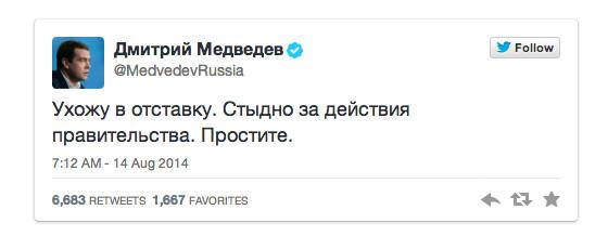medvedev-hack-tweet