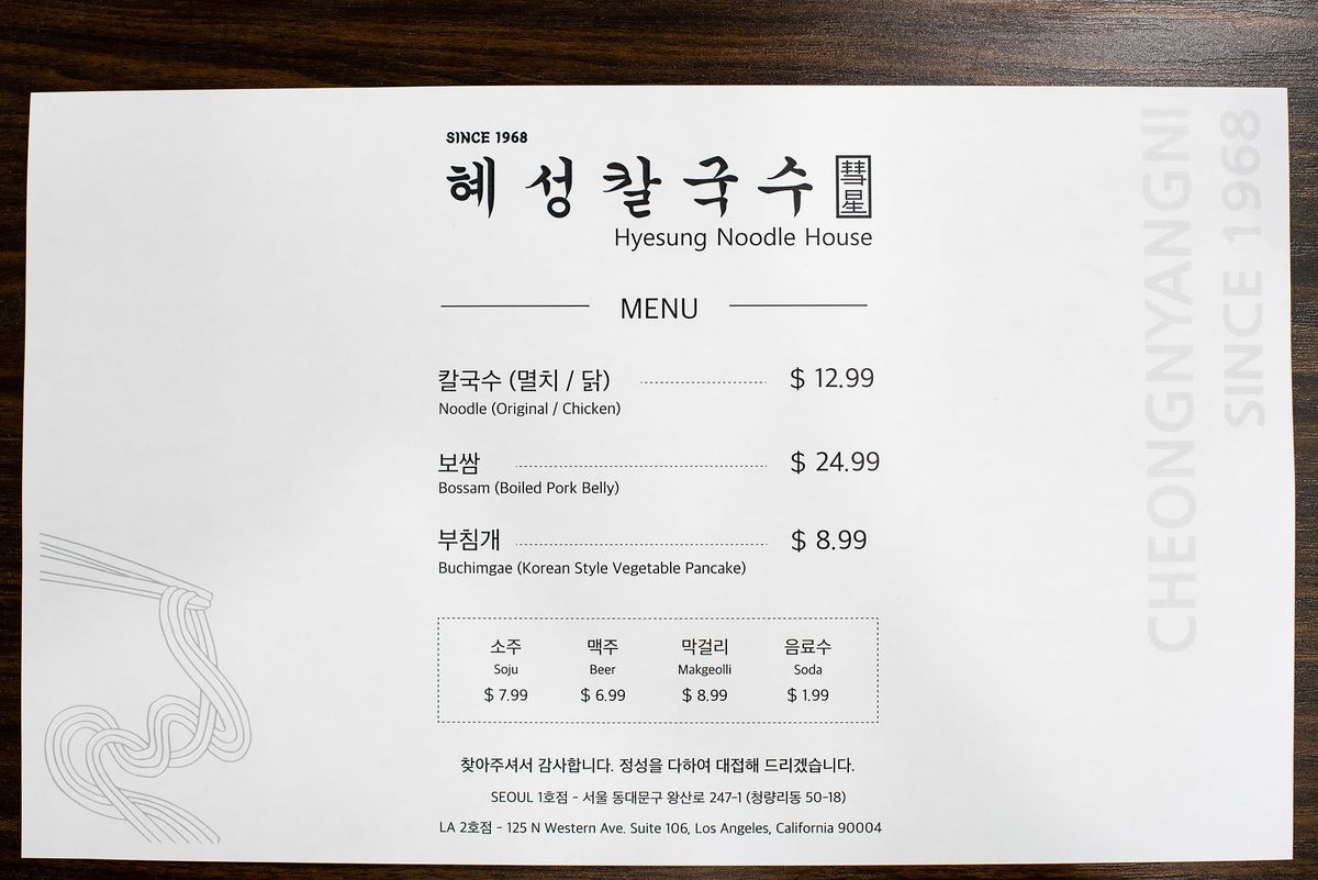 Paper menu at Hyesung Noodle House with prices.