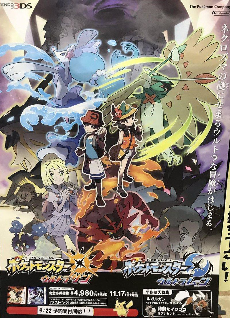 [Image: pokemon_poster.jpg]