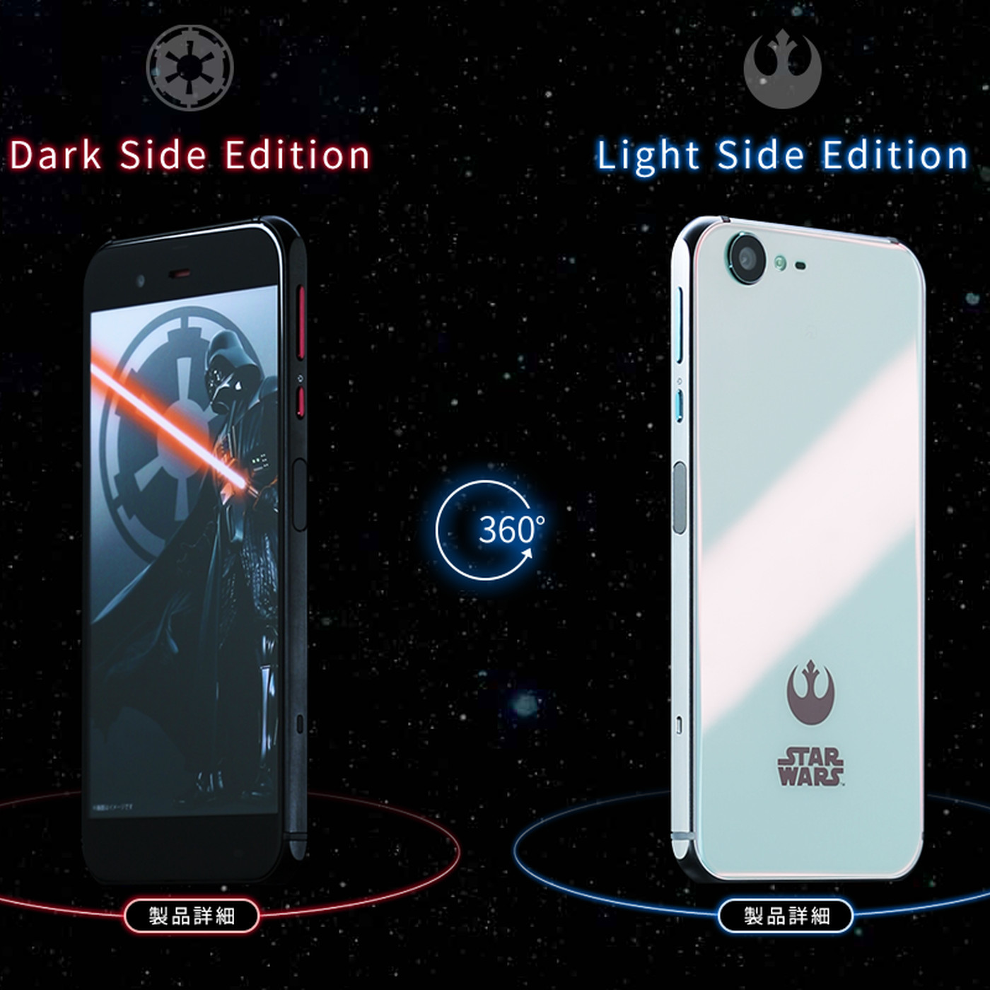 Star Wars Smartphones Are Coming To Softbank In Japan The Verge