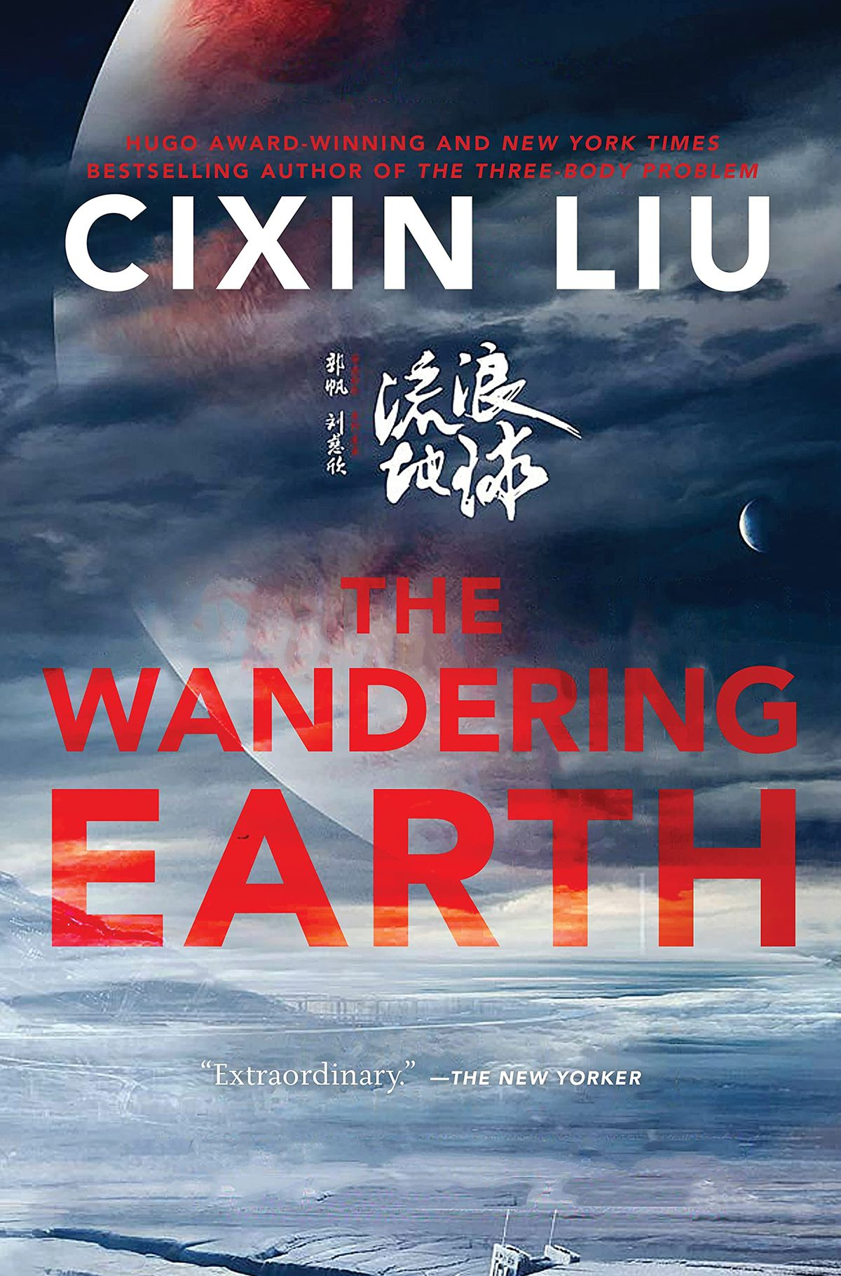 The Wandering Earth book cover with a giant planet in space