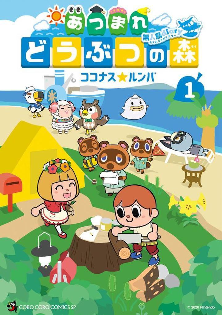 Animal Crossing: New Horizons manga cover