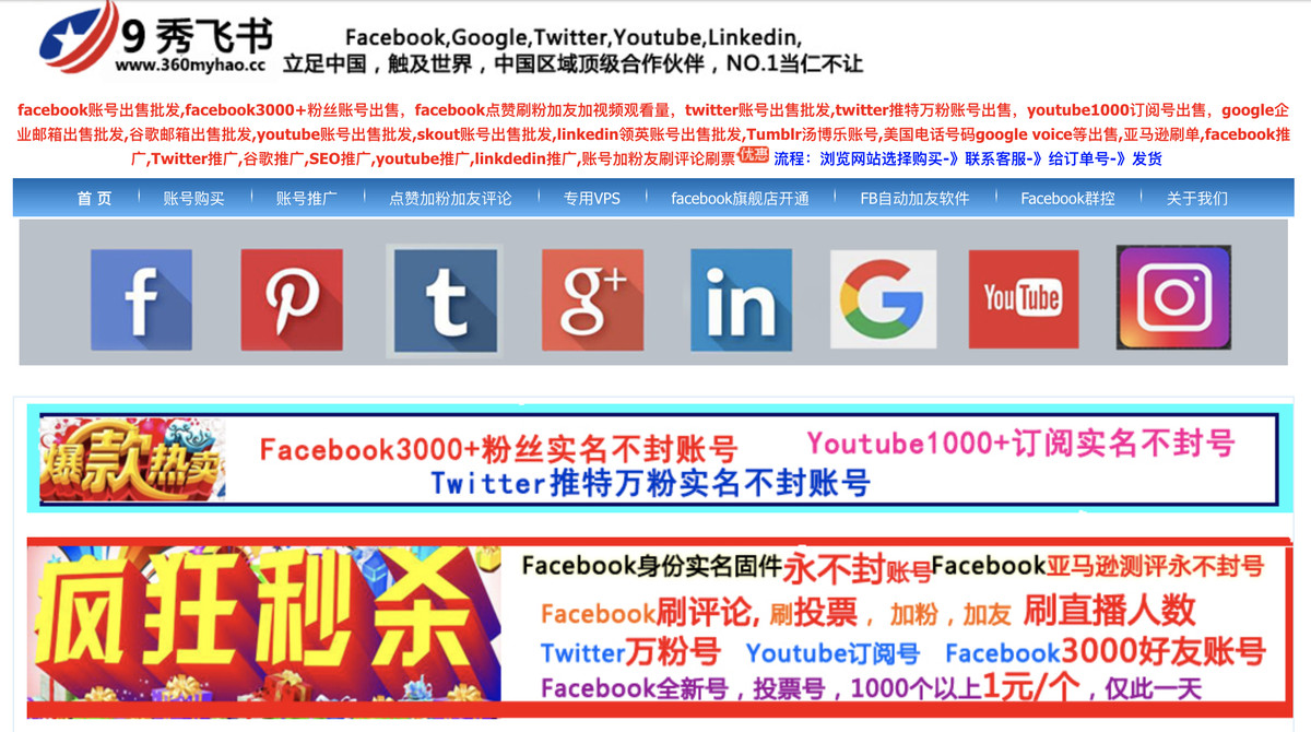 Заархивированная страница от myhaoba.com, одного из сайтов-нарушителей.