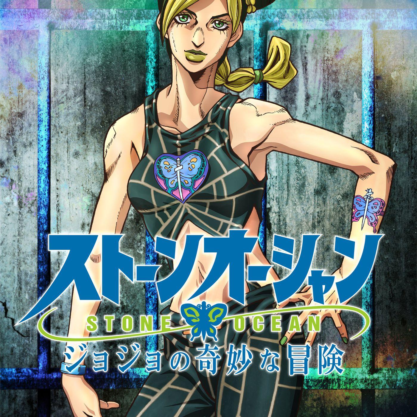 JoJo's Bizarre Adventure part 20 Stone Ocean is getting an anime ...