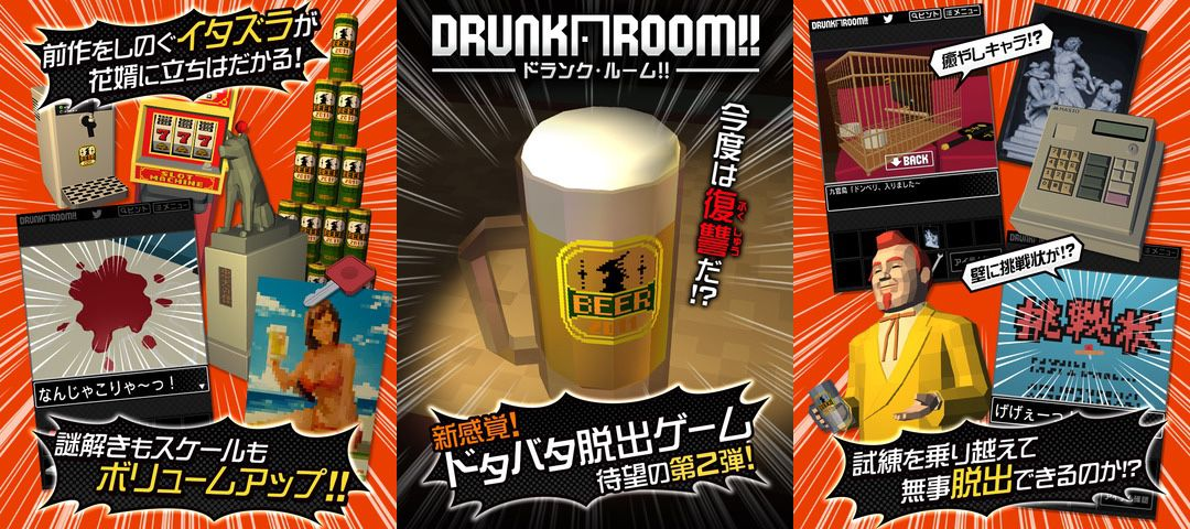 drunk room