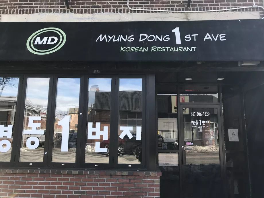 The facade of Myung Dong 1st Ave on Harvard Avenue in Allston