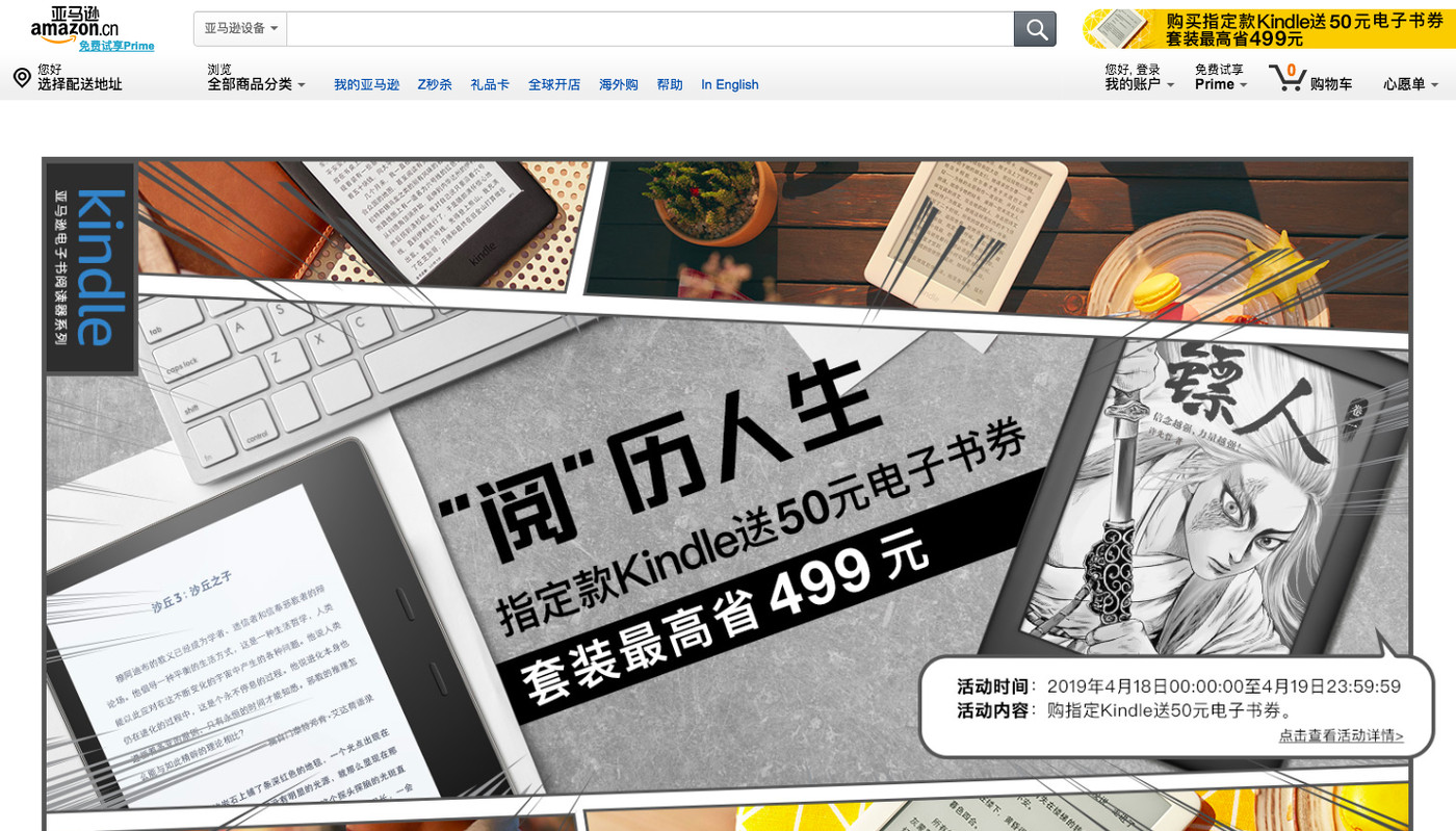 Amazon admits defeat against Chinese e-commerce rivals like Alibaba