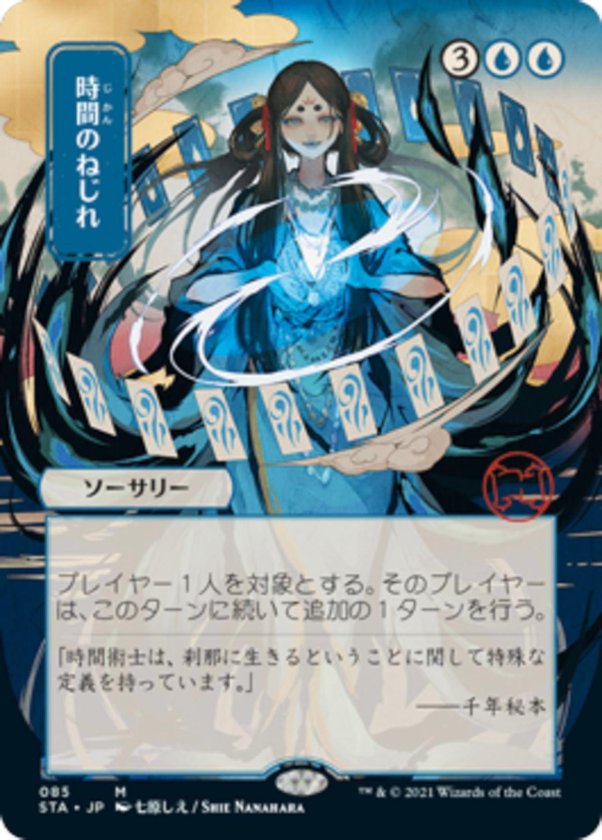 Time Warp's Japanese variant.