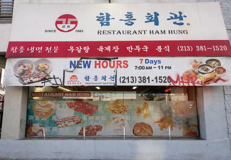 Ham Hung Los Angeles Korean Restaurant