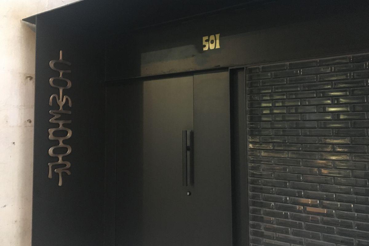 The front door of Comedor
