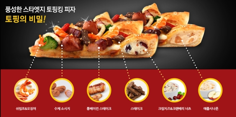 Pizza Hut Korea Introduces Surf 'n' Turf Pizza With Apple Turnover Crust