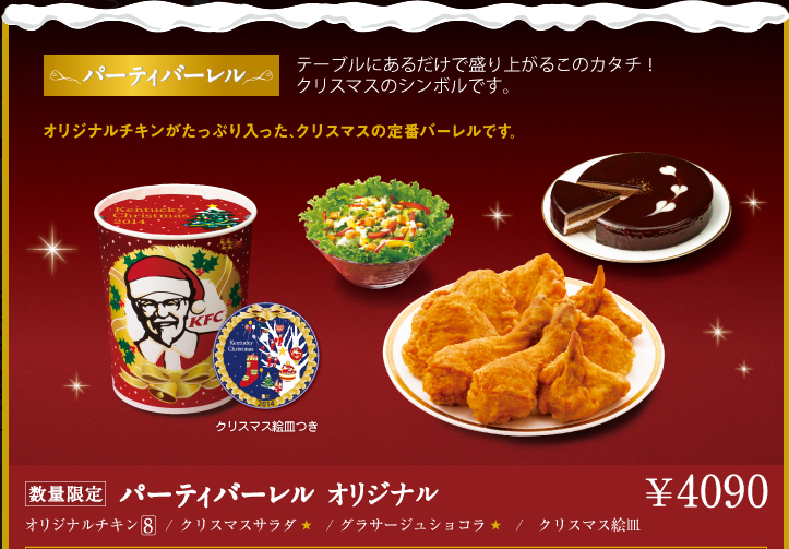 christmas eve japan kfc