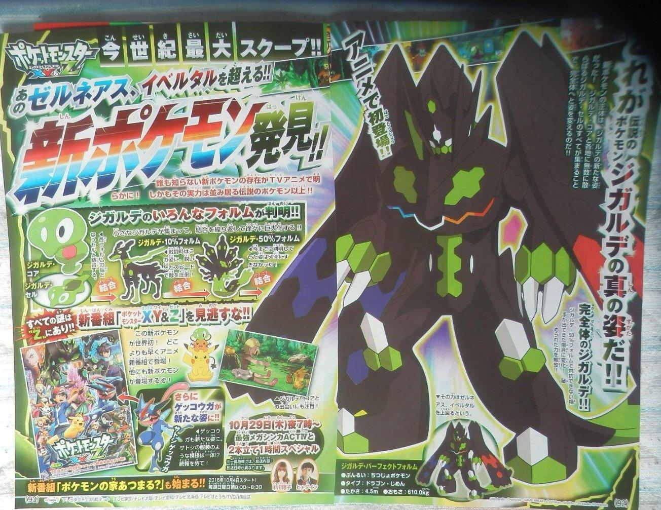 Pokemon X/Y legendary Zygarde receives new forms, headlining anime ...