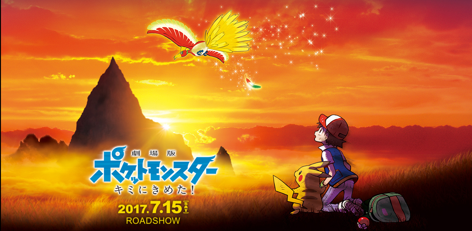 Image result for pokemon movie i choose you