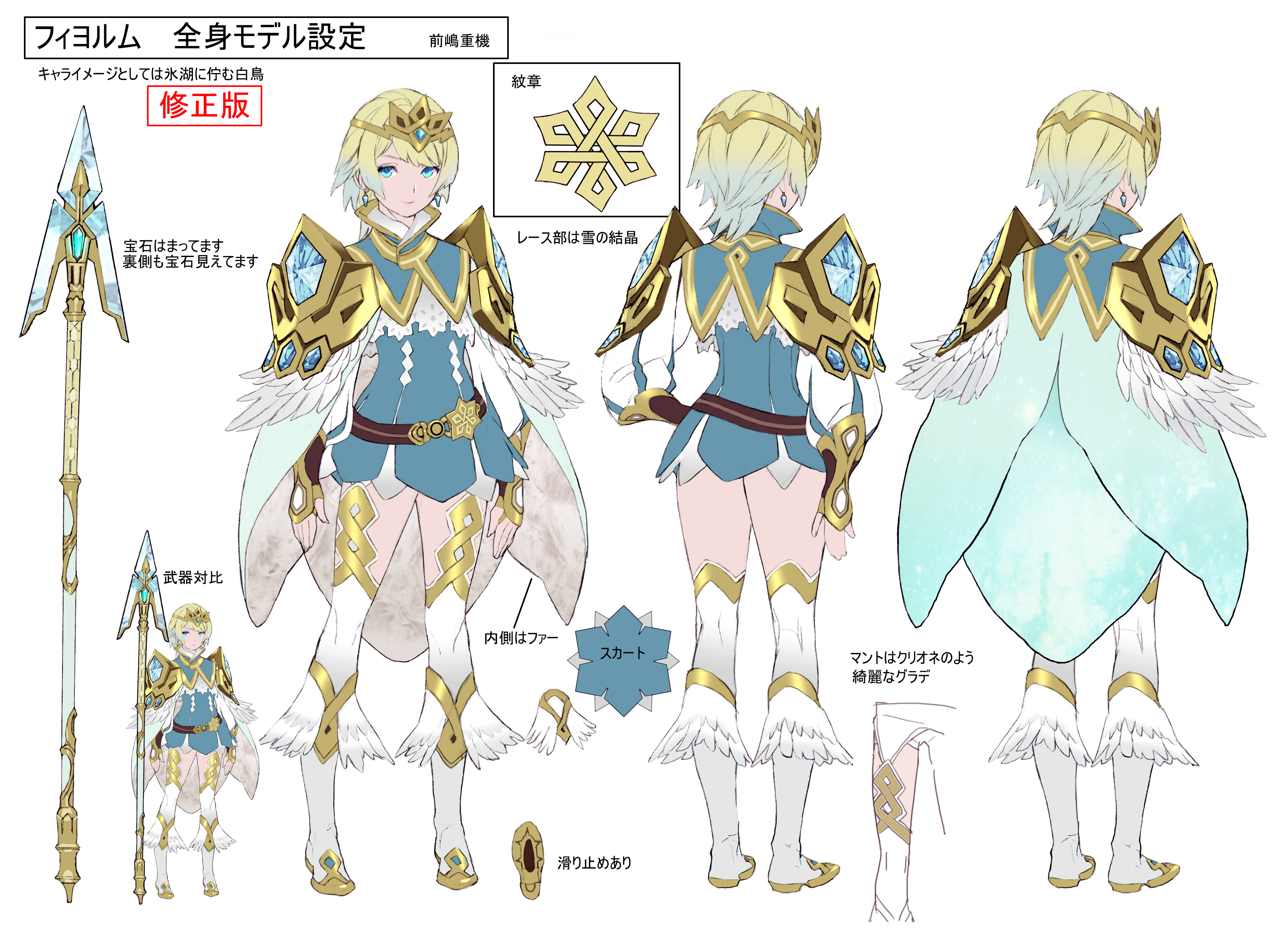 fjorm thought artwork — FEH