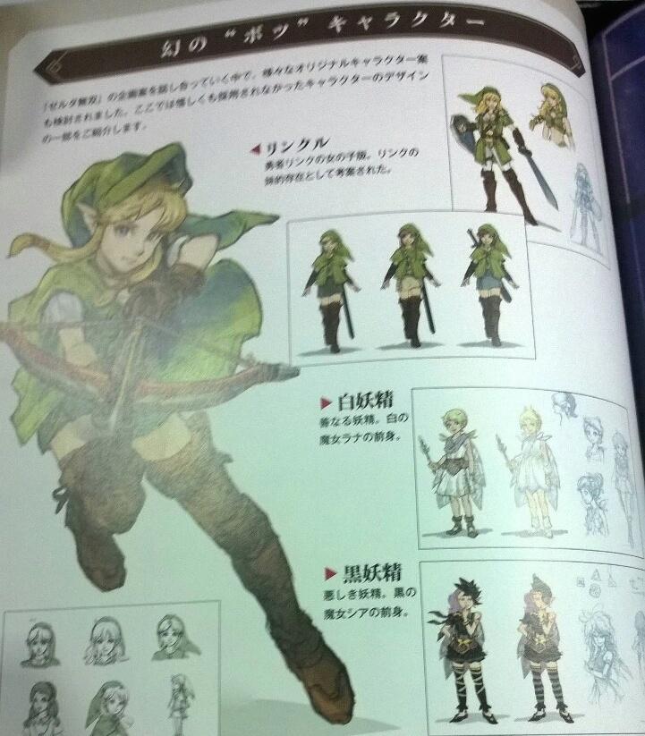 Nintendo created concept art of Link as a woman