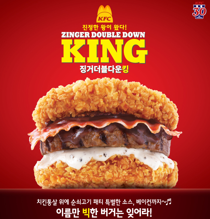 The Double Down's South Korean Cousin Will Obliterate Your Hunger and Bury it Miles Below the Earth's Surface