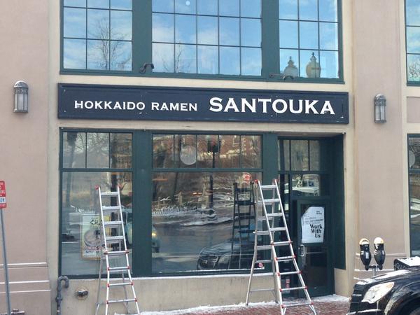 Santouka Ramen, under construction in Harvard Square.