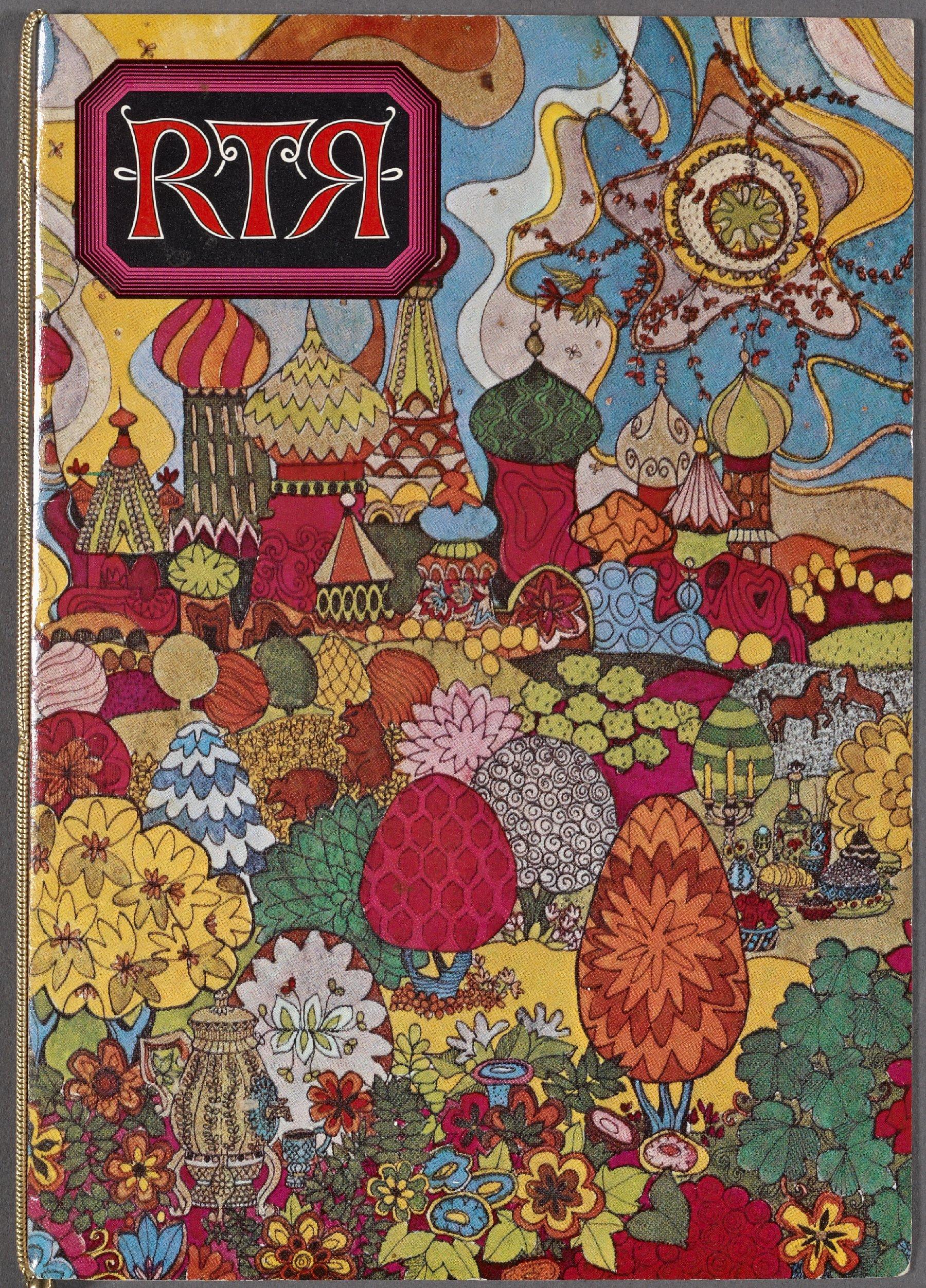 The Russian Tea Room menu from 1976