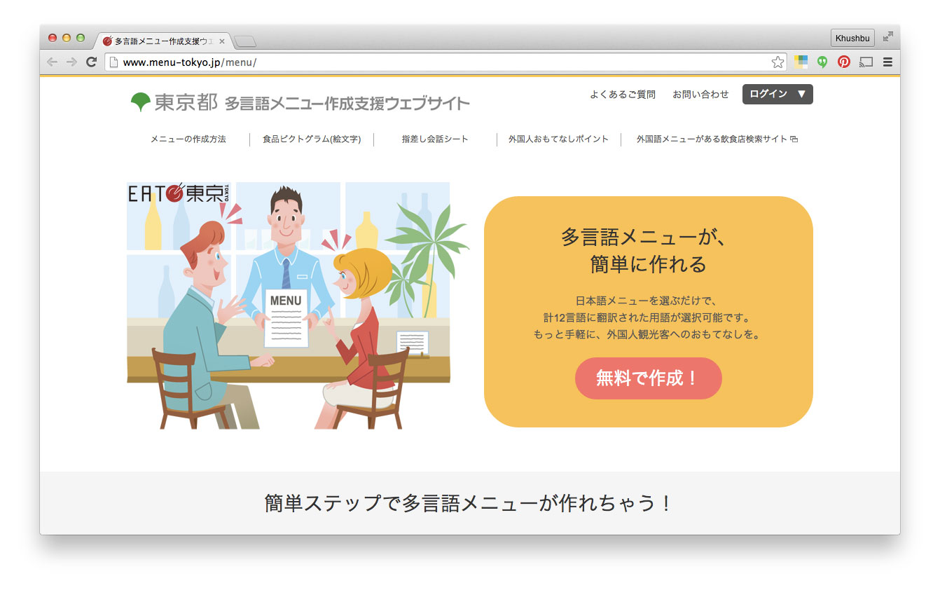 Toyko Government Launches Website That Translates Menus Into 12 Languages