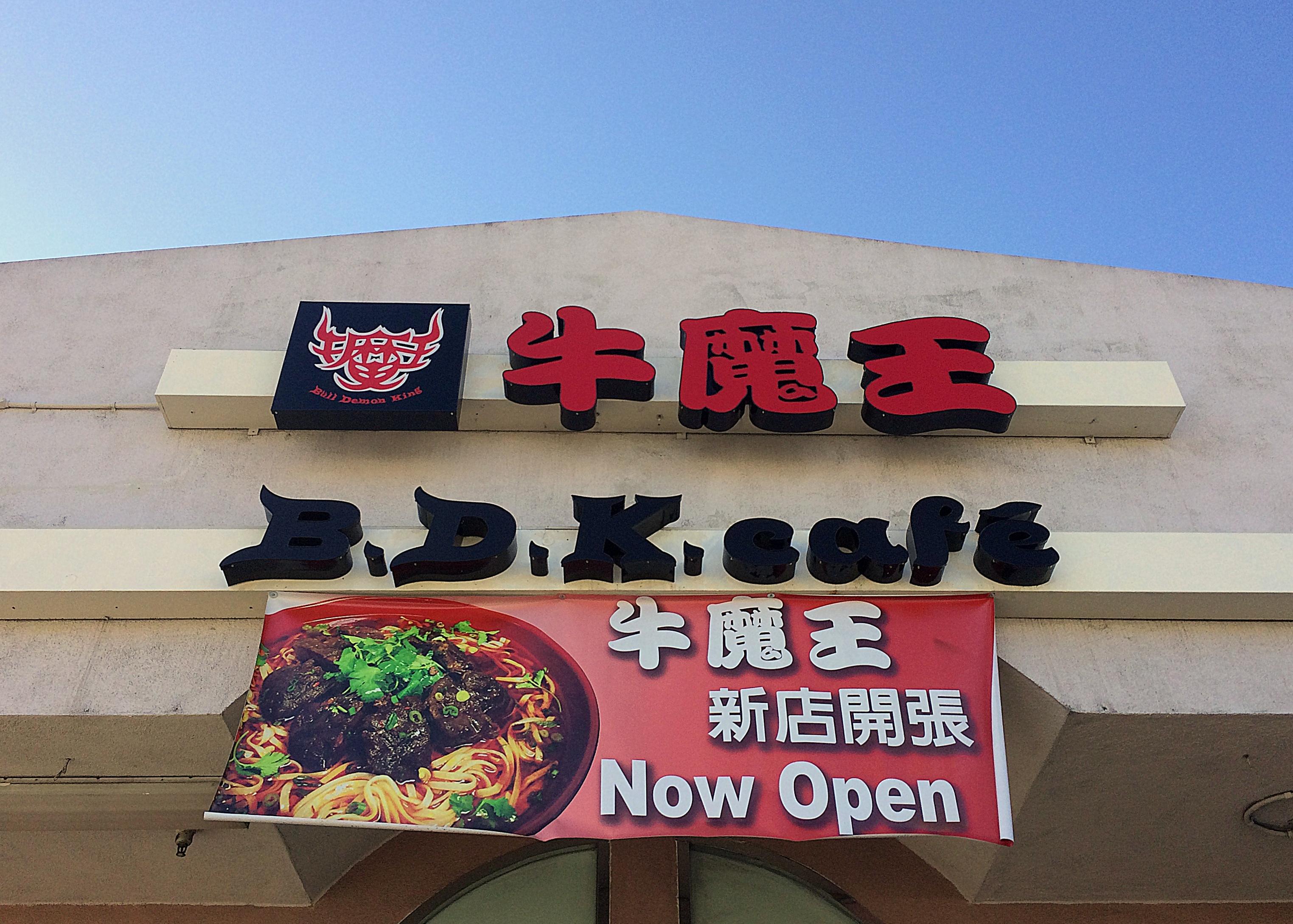 Noodle Fiends Flock to Bull Demon King for its Devilish Beef Noodle Soup