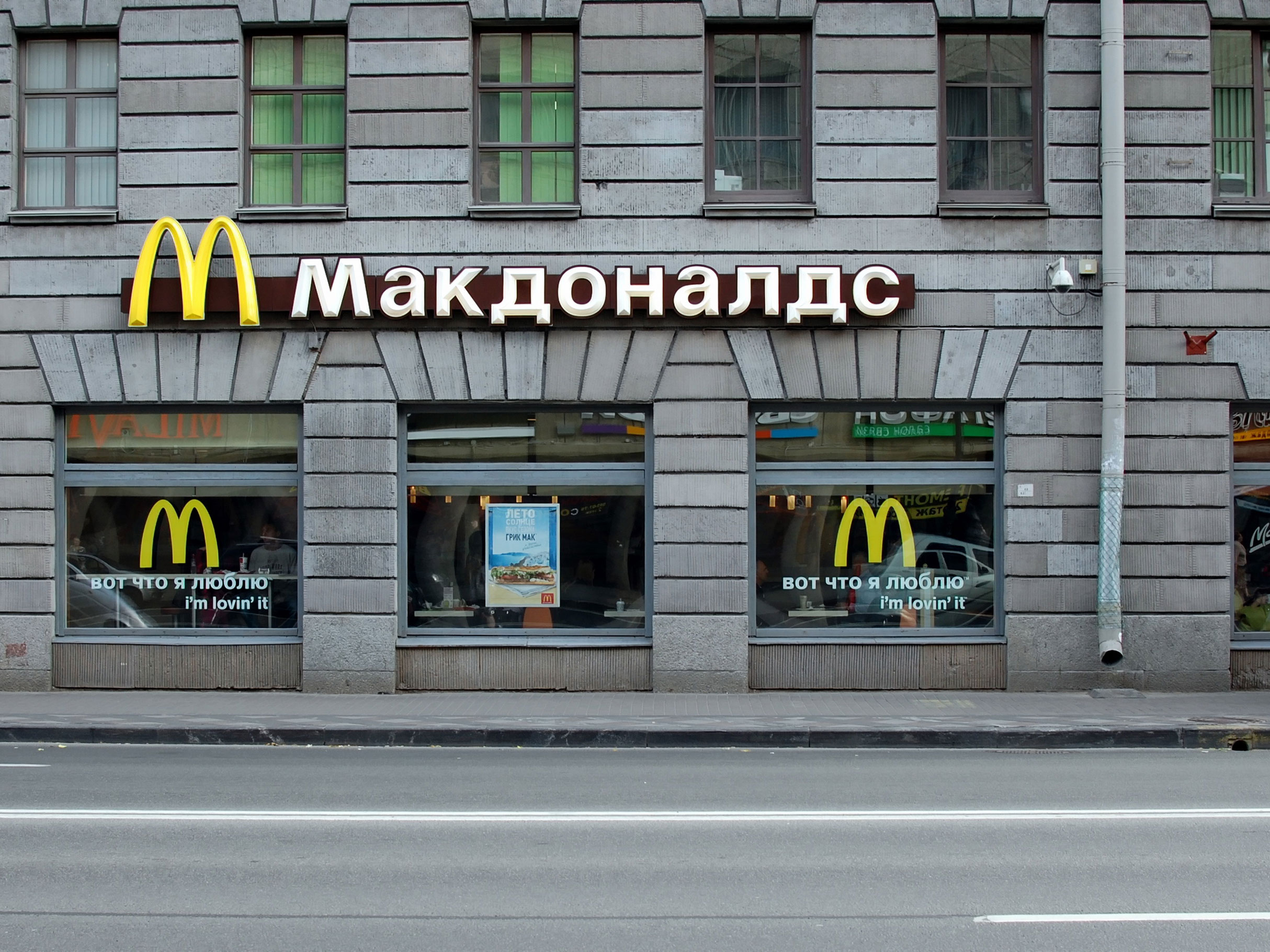 Could this be the end of McDonald's Russia?