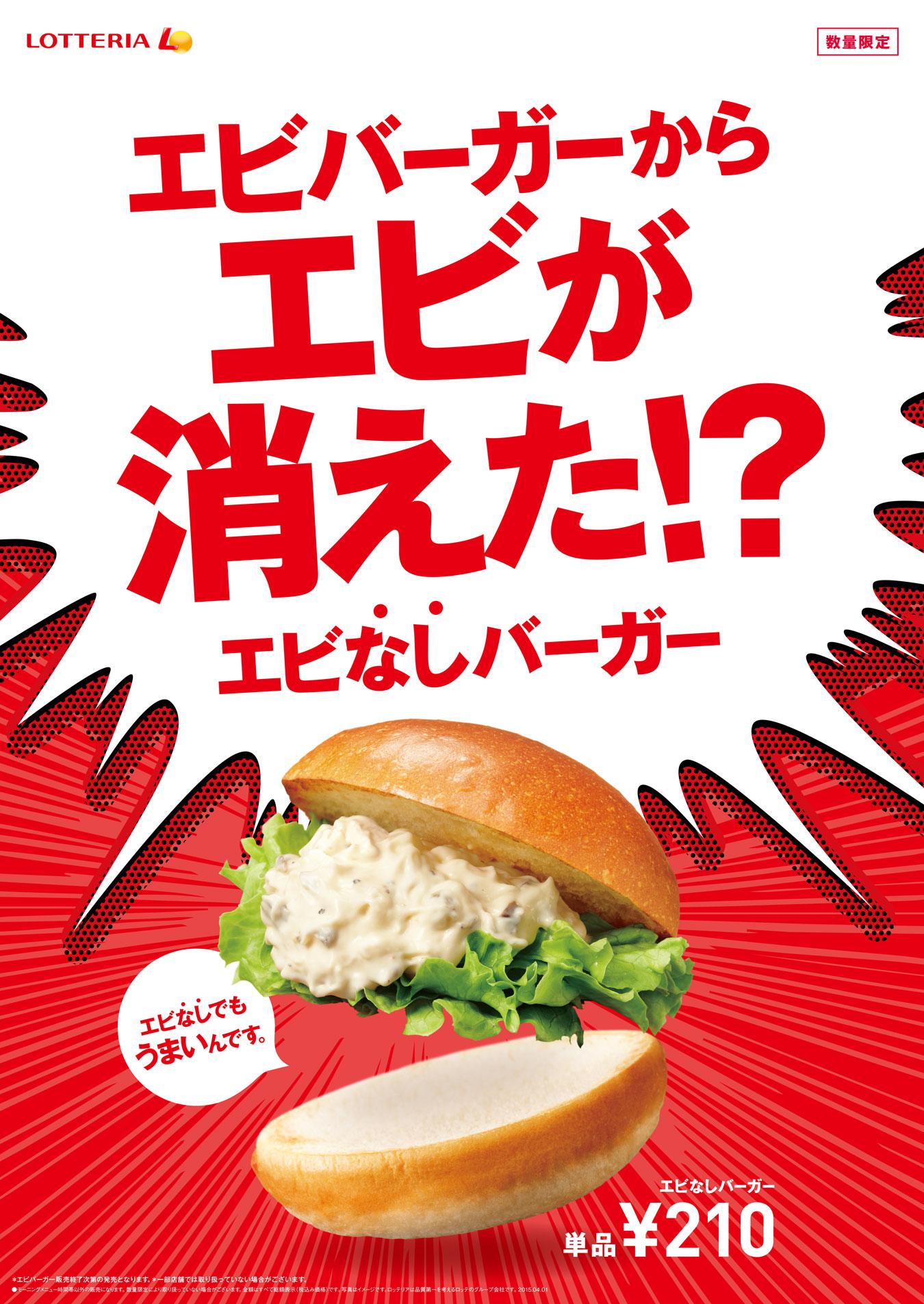 Lotteria Japan's patty-free burger