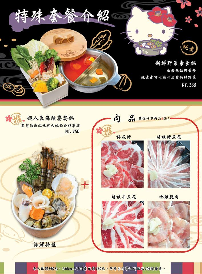 Taiwan's Hello Kitty Hot Pot Restaurant Will Turn You Into the Heart Eyes Emoji