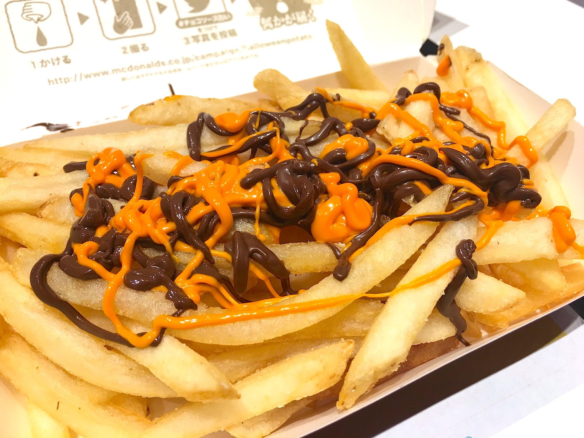 McDonald's Pumpkin Spice Fries