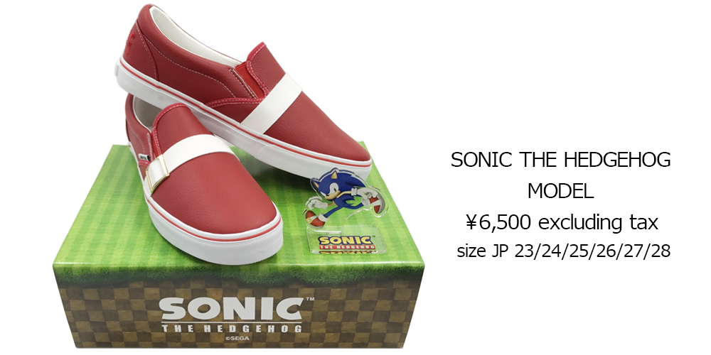 Celebrate Sonic's 26th birthday with these rad sneakers
